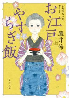 [Novel] Oedo Yasuragimeshi (お江戸やすらぎ飯)