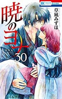 Akatsuki no Yona (暁のヨナ) 01-30