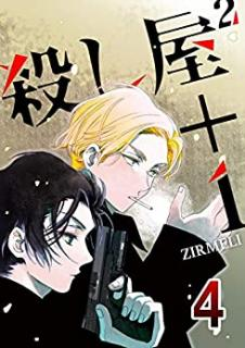 Killer2 1 (殺し屋²+1) 01-04