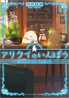 [Novel] Arikui no Inbo (アリクイのいんぼう) 01-04