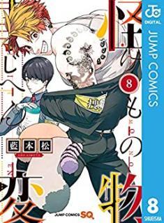 怪物事変 第01-08巻 [Kaibutsu Jihen vol 01-08]