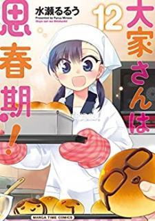 Ooya-san wa Shishunki! (大家さんは思春期!) 01-12