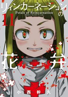 Reincarnation no Kaben (リィンカーネーションの花弁 ) 01-11