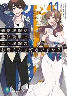 [Novel] Tsujo Kogeki ga Zentai Kogeki de Nikai Kogeki no Okasan wa Suki Desuka (通常攻撃が全体攻撃で二回攻撃のお母さんは好きですか?) 01-11
