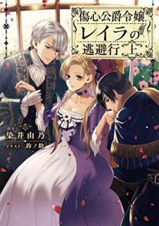 [Novel] Shoshin Koshaku Reijo Reira no Tohiko (傷心公爵令嬢レイラの逃避行 上) 01