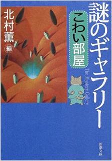 [Novel] Nazo no Gyarari kowaiheya (謎のギャラリー―こわい部屋)