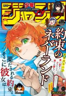 Weekly Shonen Jump 2020-26 (週刊少年ジャンプ 2020年26号)