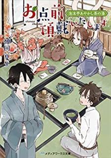 [Novel] Otemae Chodai Itashimasu Utakatatei Ayakashi Chanoyu (お点前頂戴いたします 泡沫亭あやかし茶の湯)
