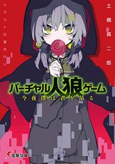 [Novel] Bacharu Jinro Gemu Kon'ya Boku wa Kimi o Tsuru (バーチャル人狼ゲーム 今夜僕は君を吊る)