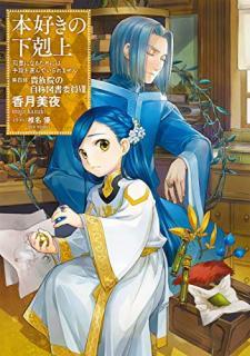 [Novel] Hon Suki No Gekokujo Shisho Ni Naru Tame Ni Ha Shudan Wo Erandeiraremasen (本好きの下剋上 ~司書になるためには手段を選んでいられません~) 01-20