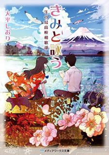 [Novel] Kimi to Utau Enoshima Koko Wakabu (きみと詠う 江の島高校和歌部)