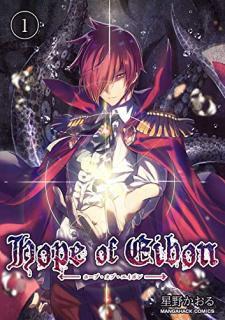 Hope of Eibon 01