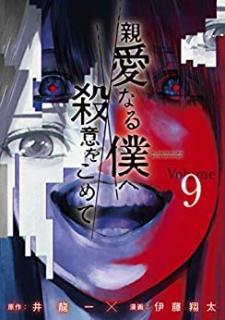 Shin'ai Naru Boku e Satsui o Komete (親愛なる僕へ殺意をこめて) 01-09