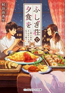 [Novel] Fushigiso de Yushoku o (ふしぎ荘で夕食を ) 01-02