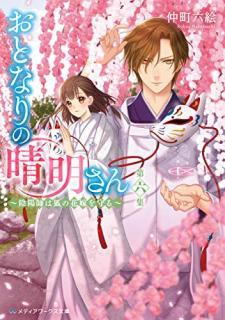 [Novel] Otonari no Seimei san (おとなりの晴明さん) 01-06