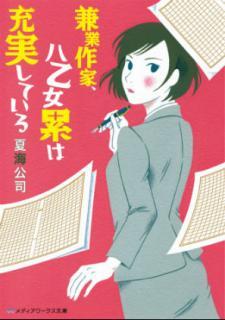 [Novel] Kengyo Sakka Yaotome rui wa Jujitsu Shite iru (兼業作家、八乙女累は充実している)