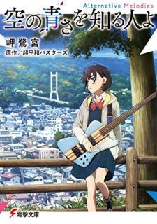 [Novel] Sora no Aosa o Shiru Hito yo Alternative Melodies (空の青さを知る人よ Alternative Melodies)