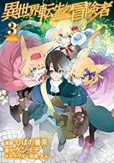 Isekai Tensei no Bokensha ( 異世界転生の冒険者) 01-03