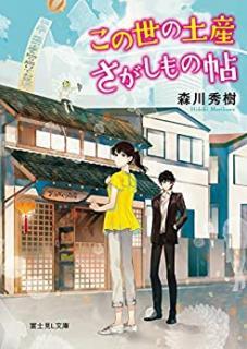 [Novel] Kono yo no Miyage Sagashimonocho (この世の土産さがしもの帖)