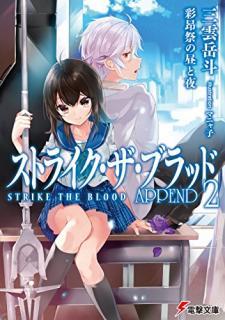 [Novel] Sutoraiku za Buraddo APPEND (ストライク・ザ・ブラッド APPEND) 01-02