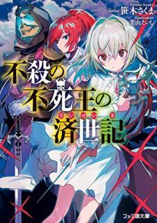 [Novel] Fusatsu no Fushio no Saiseiki (不殺の不死王の済世記 ) 01