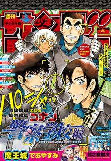 Weekly Shonen Sunday 2020-29 (週刊少年サンデー 2020年29号)