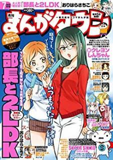Gekkan manga taun 2020-07 (月刊まんがタウン 2020年07月号)