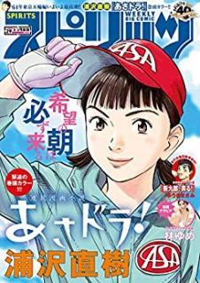 Big Comic Spirits 2020-29 (週刊スピリッツ 2020年29号)