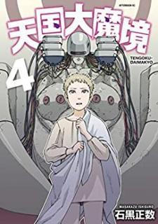 Tengoku Daimakyou (天国大魔境) 01-04
