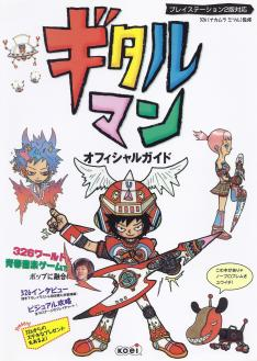 [Artbook] Gitaroo Man Official Guide