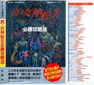 [Artbook] Shin Megami Tensei (Winning Strategy Guide – 1994)