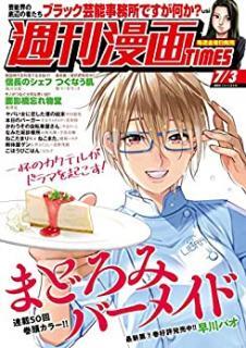 Manga Times 2020-07-03 (週刊漫画TIMES 2020年07月03号)