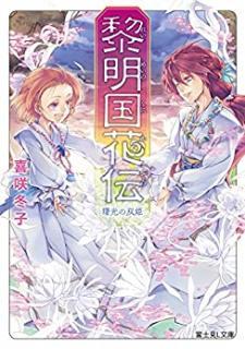 [Novel] Reimeinokuni Kaden ( 黎明国花伝 ) 01-03