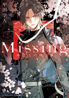 [Novel] Missing Kamikakushi no Monogatari (Missing 神隠しの物語)