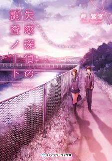 [Novel] Shitsuren Tantei no Chosa Noto Hokago no Tantei to Mayoeru Minarai Joshu (失恋探偵の調査ノート ~放課後の探偵と迷える見習い助手~)