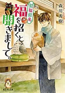 [Novel] Shofuku Shorai Fuku o Maneku to Kikimashite (招福招来 福を招くと聞きまして。)