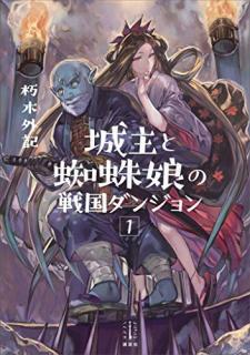 [Novel] Joshu to Kumomusume no Sengoku Danjon (城主と蜘蛛娘の戦国ダンジョン) 01