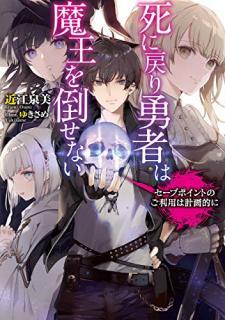 [Novel] Shinimodori Yusha wa mao o Taosenai Sebu Pointo no Goriyo wa Keikakuteki ni (死に戻り勇者は魔王を倒せない ~セーブポイントのご利用は計画的に~)