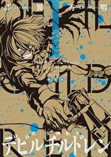 Shinsoban Shin Megami Tensei Debiru Chirudoren ( 新装版 真・女神転生 デビルチルドレン) 01