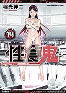 Seishokuki (性食鬼) 01-14