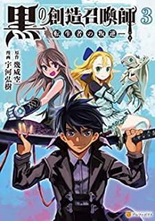Kuro no Sozo Shokanshi Tenseisha no Hangyaku (黒の創造召喚師―転生者の叛逆― ) 01-04