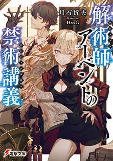 [Novel] Gejutsushi Abento no Kinjutsu Kogi (解術師アーベントの禁術講義)
