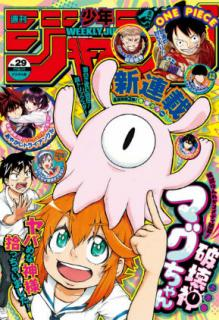 Weekly Shonen Jump 2020-29 (週刊少年ジャンプ 2020年29号)