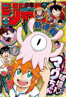 [雑誌] 週刊少年ジャンプ 2020年29号 [Weekly Shonen Jump 2020-29]