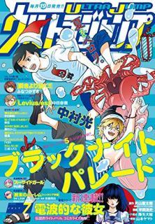 Ultra Jump 2020-07 (月刊ウルトラジャンプ 2020年07月号)