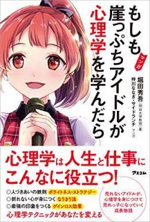 Manga Moshimo Gakeppuchi Aidoru ga Shinrigaku o Manandara (マンガ もしも崖っぷちアイドルが心理学を学んだら)