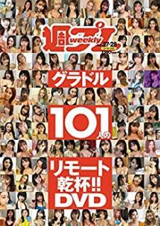 Weekly Playboy 2020-27-28 (週刊プレイボーイ 2020年27-28号)