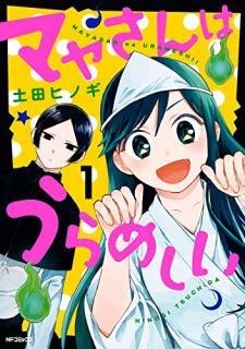 Maya San wa Urameshi (マヤさんはうらめしい) 01