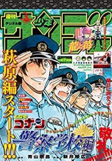 Weekly Shonen Sunday 2020-27-28 (週刊少年サンデー 2020年27-28号)