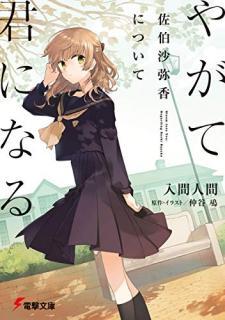 [Novel] Yagate Kimi ni Naru Saeki Sayaka ni Tsuite (やがて君になる 佐伯沙弥香について) 01